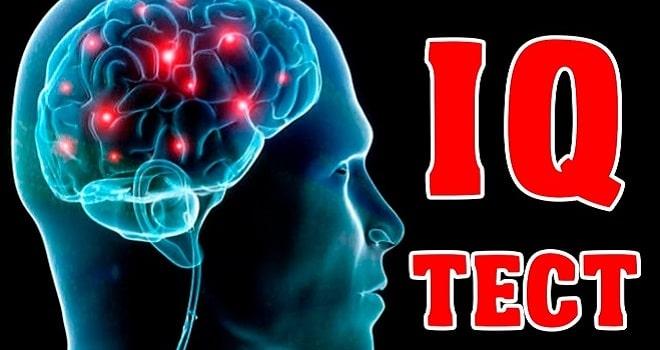Тест: проверь, какой твой IQ?