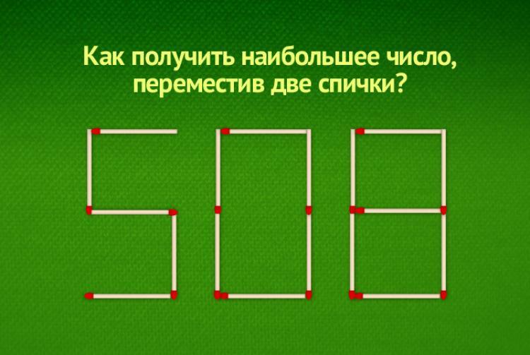 Какое наибольшее число можно получить из 508 переместив 2 спички?