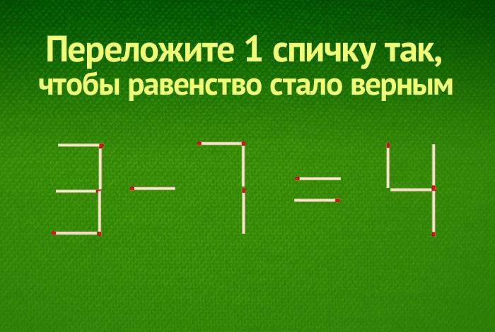 Переложите 1 спичку так, чтобы равенство стало верным