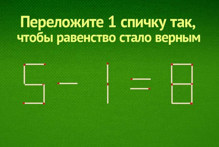 Переложите одну спичку так, чтобы получилось правильное равенство