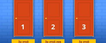 В какую дверь нужно войти, чтобы остаться в живых?