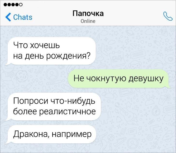 12 СМС-переписок с родителями