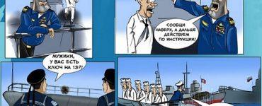Разговор боцмана и капитана